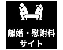 離婚・慰謝料サイト